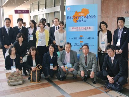 第8回日本プライマリ・ケア連合学術大会