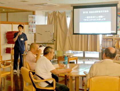第5回透析患者交流会開催