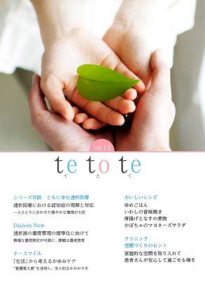 透析情報機関誌tetote掲載