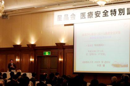 星晶会 医療安全特別講演会開催