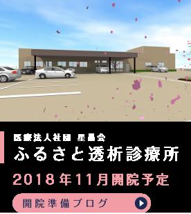医療法人社団 星晶会 ふるさと透析診療所 2018年11月開院予定