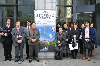 第29回日本老年医学会近畿地方会参加