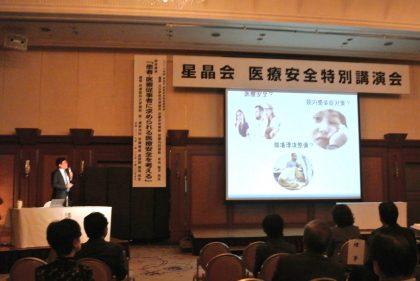 平成31年星晶会 医療安全特別講演会・感謝祭開催