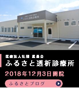 医療法人社団 星晶会 ふるさと透析診療所 2018年12月3日開院