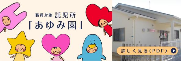 職員対象 託児所 「あゆみ園」 詳しく見る(PDF)