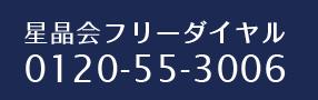 星晶会フリーダイヤル 0120-55-3006