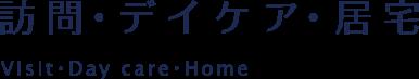 訪問・デイケア・居宅 Visit・Day care・Home