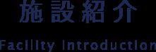 施設紹介 Facility introduction