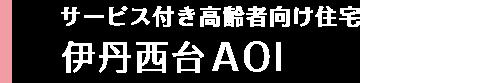 サービス付き高齢者向け住宅 伊丹西台AOI