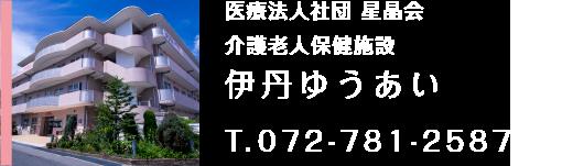 医療法人社団 星晶会 介護老人保健施設 伊丹ゆうあい T.072-781-2587