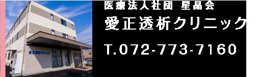 医療法人社団 星晶会 愛正透析クリニック T.072-773-7160