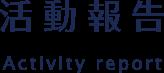 活動報告 Activity Report