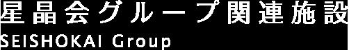 星晶会グループ関連施設 SEISHOKAI Group