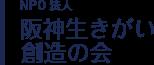 NPO法人 阪神生きがい創造の会