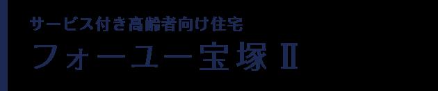 サービス付き高齢者向け住宅 フォーユー宝塚II