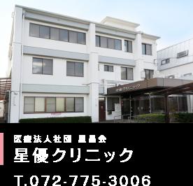 医療法人社団 星晶会 星優クリニック T.072-775-3006
