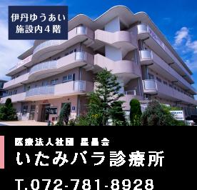 医療法人社団 星晶会 いたみバラ診療所 T.072-781-8929