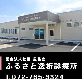 医療法人社団 星晶会 ふるさと透析診療所 T.072-765-3324