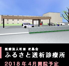 医療法人社団 星晶会 ふるさと透析診療所 2018年9月開院予定
