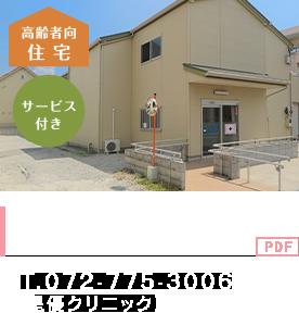 サービス付き高齢者向け住宅 ささやき T.080-6124-5063