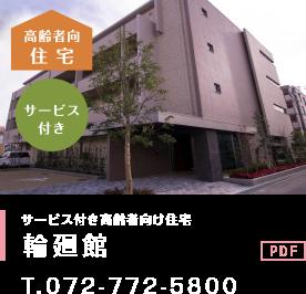 サービス付き高齢者向け住宅 輪廻館 T.072-772-5800